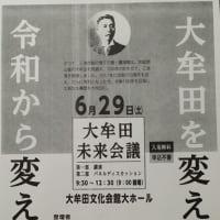 「大牟田を変える 令和から変える」講演会