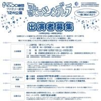 【出演者募集中】ピッコロ劇団「歌うシンデレラ」