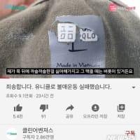 どーでもえーわwww  【韓国】ユニクロ不買!韓国ブランドの服を買おう!→タグをはがしたらユニクロのロゴが出てきた