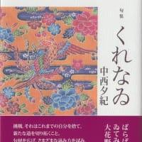 中西夕紀・句集『くれなゐ』本阿弥書店
