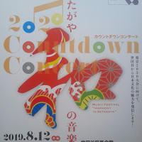 ~2020カウントダウンコンサート~せたがや和の音楽祭【世田谷区民会館】