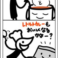 4コマ漫画「カレー!!」