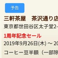 カルディ「三軒茶屋 茶沢通り店」1周年記念セール