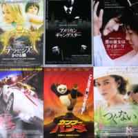 2008年観て良かった!映画たち