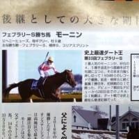 JRAからの贈り物 週刊ギャロップ 第38回フェブラリーステークス