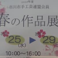市川市手工芸連盟会員『春の作品展2020』が3月25日~29日まで開催されるよう@清華園