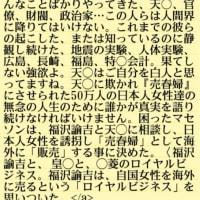 反トランプのディープステートは反抗した竹下登、橋本龍太郎総理を暗殺した!竹下登は拷問死させられ、氷詰めの死体になって戻ってきた!橋本龍太郎は腸の殆どを摘出されて敗血性ショックで死亡した!メディアもDS