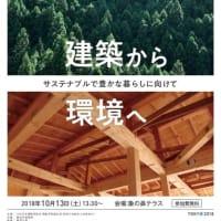 第2回 JIA神奈川 建築フォーラム 開催のおしらせ 10月13日(土)13:30~  会場:象の鼻テラス