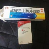 中国で買った薬の処分