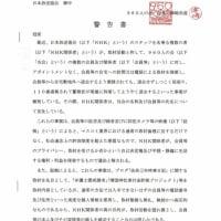 【転載】余命3年時事日記 2701 NHKへの警告書