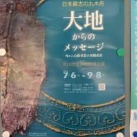 日本最古の丸木舟『大地からのメッセージ』が7月6日~9月8日まで開催予定です@市川歴史博物館