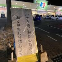 山陽マルナカ真備店本日OPEN!