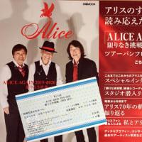 「アリス」ライブでの気づき。