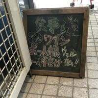 西荻窪ランチ 『地下ワインカーヴ マナビィーノ』 ・・・ヒョォーーーー!!!