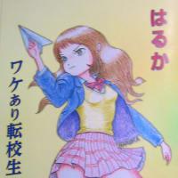 高校ライトノベル・『はるか 真田山学院高校演劇部物語・46』