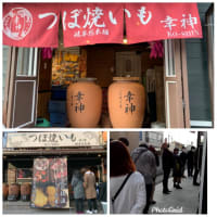 焼き芋 (宮川)