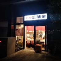 2021年145杯目/金町『三浦家』