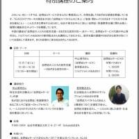自閉症eサービス@せんだい 特別講座