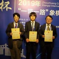 シャンチー(象棋)の「周荘杯国際団体戦」、ベトナムが優勝