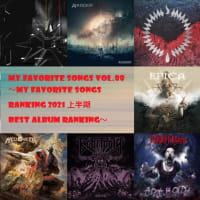 MY FAVORITE SONGS Vol.88~MY FAVORITE SONGS RANKING 2021 上半期 BEST ALBUM RANKING~