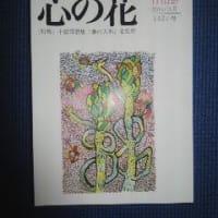 小紋潤特集、「心の花」3月号の刊行