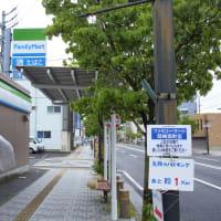 【ゴール大会】❻祝完成!岡崎市の水「男川浄水場」見学と岡崎東公園花しょうぶまつり ゴール