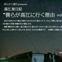 高江旅日記 ~僕らが高江に行く理由~ vol.2