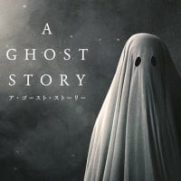 「A GHOST STORY ア・ゴースト・ストーリー」、これは記憶の旅の物語!
