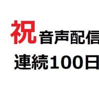 祝音声配信100日連続
