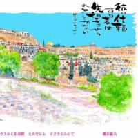 エルサレム 鶏鳴教会から神殿の丘をスケッチ26