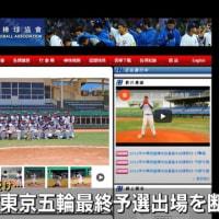2021年東京オリンピック 野球競技 最終予選