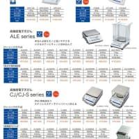 サマーセール分析用電子天びんHTRシリーズ