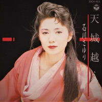 音楽 96曲 『石川さゆり 「天城越え」』