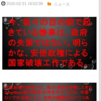 安倍テロリストは【新型ウイルスCOVID-19】治療薬【アビガン】投与を認証するのだろうか!神奈川県知事が【アビガン】の投与を認めるよう政府に要望書提出!中国政府は【アビガンを正式採用】大量生産開始!