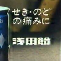 9月6日は…浅田飴の日 クロの日松崎しげるの日!!