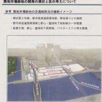 中央区が、東京都に対し、一度、都市計画決定で是とした都市計画を事業計画認可後・工事着工後の段階で、都市計画変更に再度臨みます。