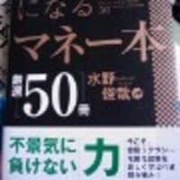 お金持ちになるマネー本 厳選50冊