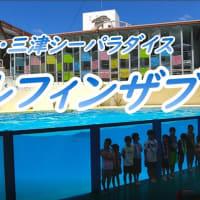 【みとしー】夏季限定イベント ドルフィンザブーン!【動画】