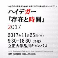 『存在と時間』刊行90周年記念特別シンポジウム「ハイデガー『存在と時間』2017」2017/11/25開催のお知らせ