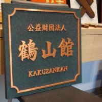 鶴山館様の銅製銘板