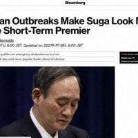 「菅義偉首相は短命化様相」とブルームバーグ : 毎日新聞 2021/01/21 13:25