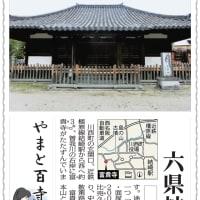 六県(むつがた)神社の神宮寺だった富貴寺(川西町)/毎日新聞「やまと百寺参り」第60回