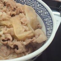久方ぶりに吉野家の牛丼『並、玉、つゆだく』が食べたくなりました