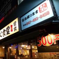 今日の夕飯 習志野市 京成大久保 まんぷく食堂