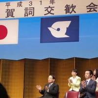 新年賀詞交歓会in江戸川