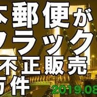 20190823 日本郵便がアフラックでも不正販売10万件【及川幸久−BREAKING−】
