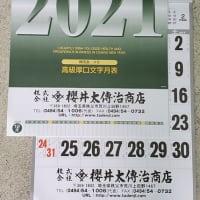 ☆2021年当店オリジナルカレンダー☆(数量限定)