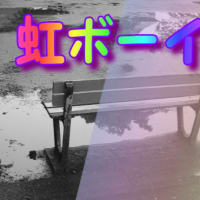 短編小説 虹ボーイ