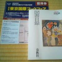 春秋社 創立90周年