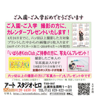 2016ご入園・ご入学キャンペーン